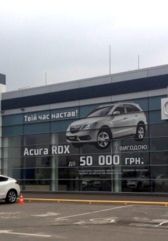 Дилерський центр Acura